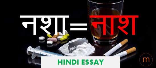 essay on nasha mukti in hindi language