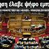 Η κυβέρνηση έλαβε ψήφο εμπιστοσύνης