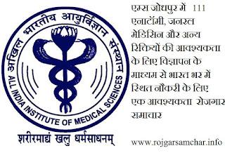 एम्स जोधपुर में 111 एनाटॉमी, जनरल मेडिसिन और अन्य रिक्तियों की आवश्यकता रोजगार समाचार