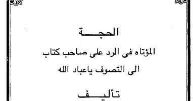 كتاب الابريز لسيدى عبدالعزيز الدباغ