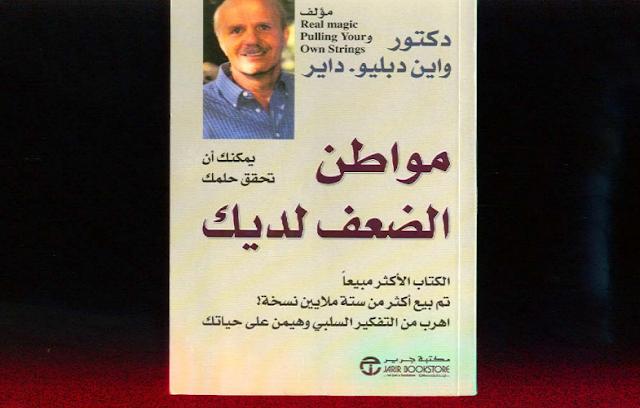 تحميل كتاب مواطن الضعف لديك مجانا pdf