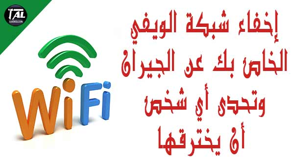 طريقة اخفاء شبكة الويفي الخاص بك عن الجيران وتحدى أي شخص أن يخترقها لمودم إتصالات الجزائر