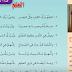 سلطنة عمان شرح قصيدة العلم للصف الخامس للشاعر نور الدين السالمي