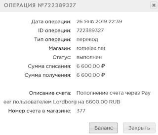 romelex.net mmgp