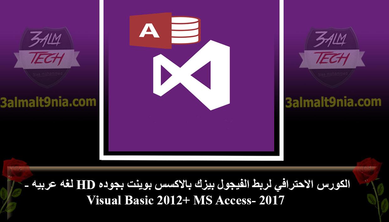 Visual Basic 2012+ MS Access-عالم التقنيه