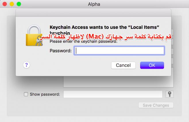 اظهار كلمات مرور شبكات الوايرلس عبر برنامج keychain access على لابتوب ماك