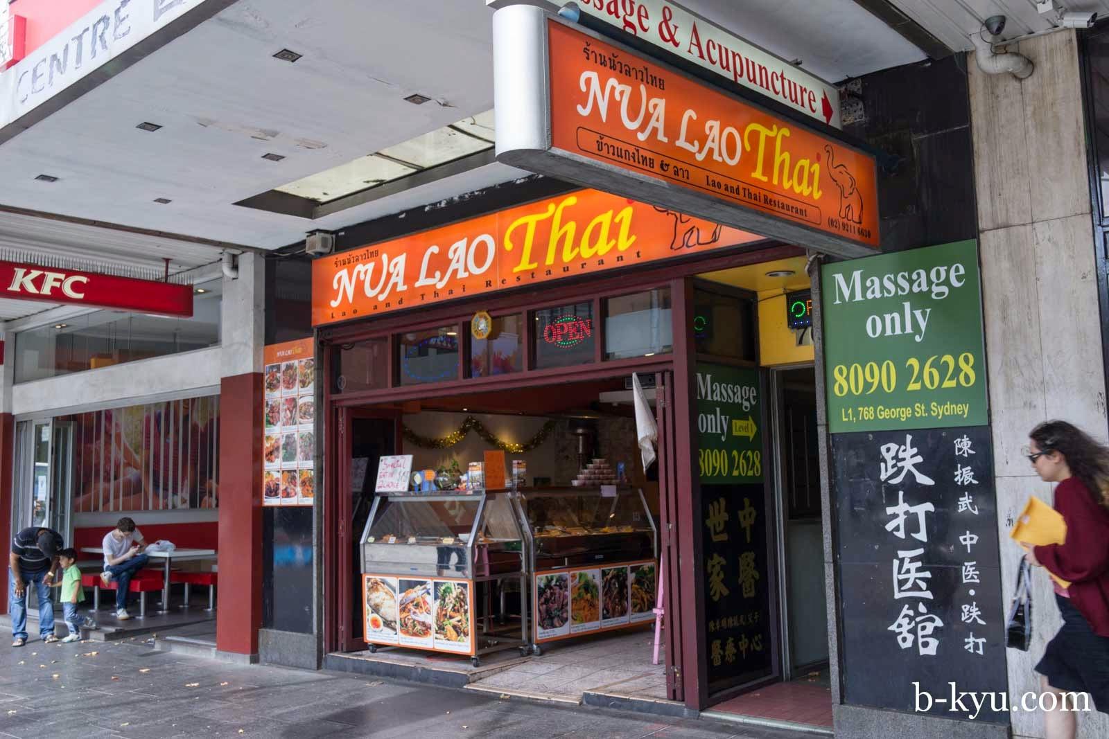 Thai Restaurant Sydney City