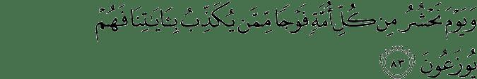 Surat An Naml ayat 83
