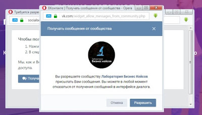Социальные рассылки ВКонтакте,