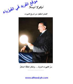 تحميل كتاب نيكولا تسلا والفصل المفقود من تاريخ الكهرباء pdf