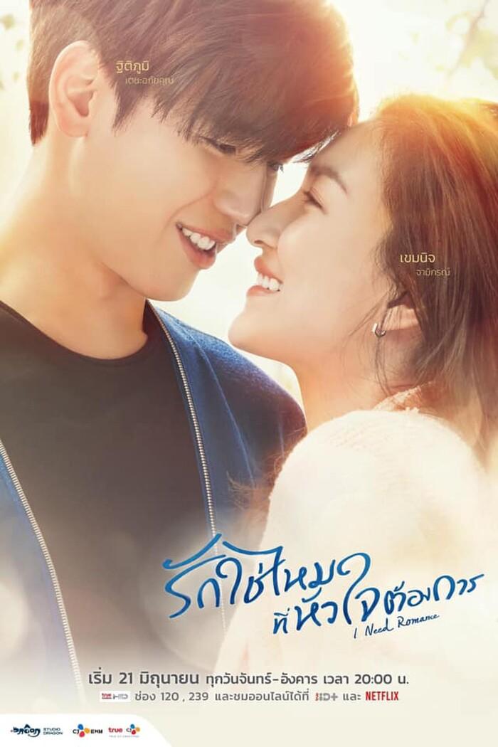 Khát Khao Hạnh Phúc (Bản Thái) - I Need Romance (2021)