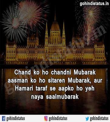 Happy New Year Whatsapp Wishes In Hindi, Happy New Year Whatsapp Wishes