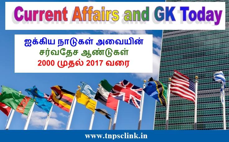 TNPSC Current Affairs & GK: United Nations International Years List