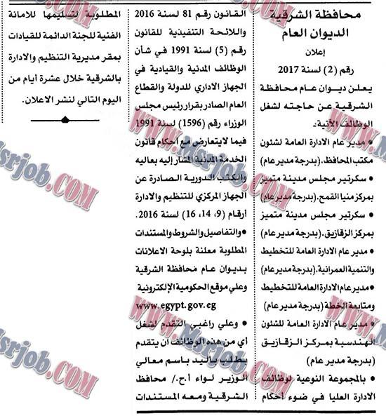 اعلان وظائف محافظة الشرقية - اعلان رقم 2 لسنة 2017