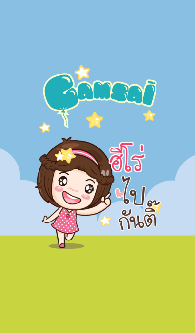 HERO gamsai little girl_S V.03
