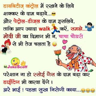 Chakravyuh Mehangai Narendra Modi Sarkar Jokes in Hindi