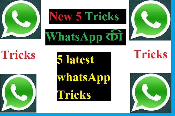 2018 ki nayi whatsapp tricks hindi me, whatsapp tricks and cheats in hindi, whatsapp tricks 2017 in hindi, new whatsapp tricks and hacks in hindi, blue ticks on whatsapp in hindi, whatsapp secret tricks, whatsapp hidden features