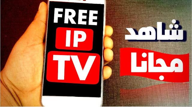تطبيق جديد لمشاهدة القنوات العربية والعالمية مجانا على جهاز الأندرويد . عبر خدمة IPTV FREE التي تمكنك من مشاهدة القنوات . والمباريات اونلاين ومجانا على هاتفك الأندرويد.