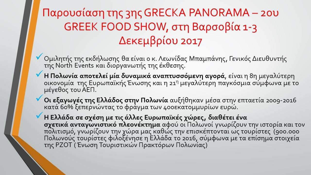 Παρουσίαση της 3ης Grecka Panorama – 2ου Greek Food Show στο Επιμελητήριο Λάρισας
