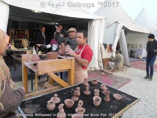 الحسينى محمد , الخوجة , معرض القاهرة الدولى للكتاب 2017,cairo books fair,alkoga,egyteachers,egyeducation,ادارة بركة السبع التعليمية, بركة السبع ' المنوفية