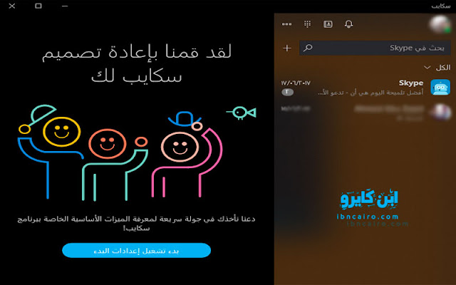 تحميل برنامج سكايب عربي للكمبيوتر