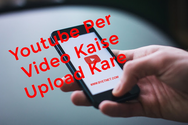 youtube-per-video-kaise-upload-kare