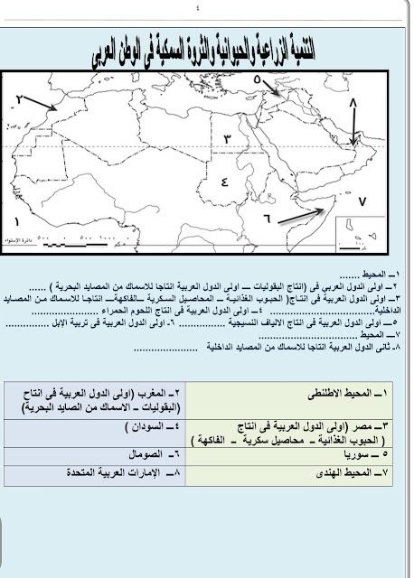 مراجعة ليلة الامتحان  نهائية للصف الثاني الثانوي | جغرافيا | سؤال وجواب | خرائط