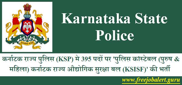 KSP Admit Card Download