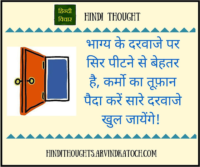 Hindi Thought, Image, Instead, blaming, fate, भाग्य, दरवाजे, सिर, Hard Work,
