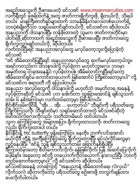 Khin Thazin