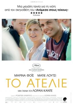 L'ATELIER (The Workshop) (2017) ταινιες online seires xrysoi greek subs