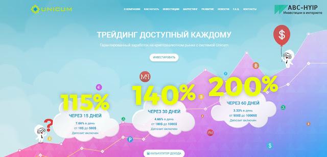Unicum - обзор и отзыв о прибыльном проекте unicum.io