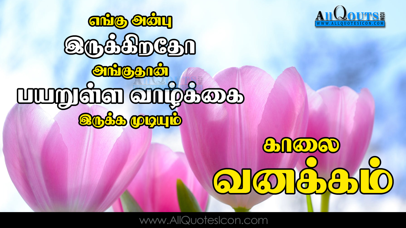 Tamil Good Morning Greetings Pictures Top Online Messages In Tamil