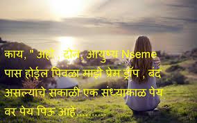 marathi whatsapp, romantic status in marathi