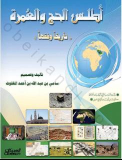 تحميل كتاب أطلس الحج والعمرة – تاريخا وفقهيا PDF