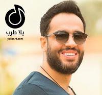 سماع و تحميل اغنية مفيش منها MP3 - رامي جمال