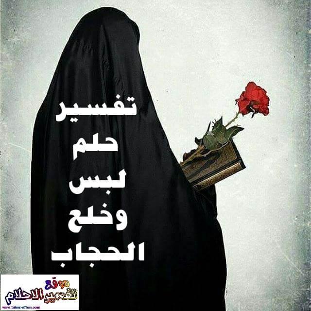 تفسير خلع الحجاب في المنام