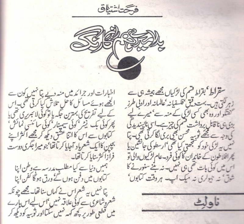 Badla mere hamraz ka rang novel by Farhat Ishtiaq