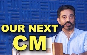 Public Opinion Our Next CM Actor Kamal Hassan