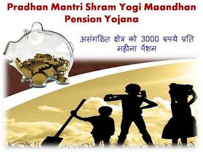 Pradhan Mantri Shram Yogi Maandhan
