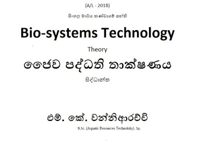 Technology Stream: BST Top 10 Question Papers & Answer