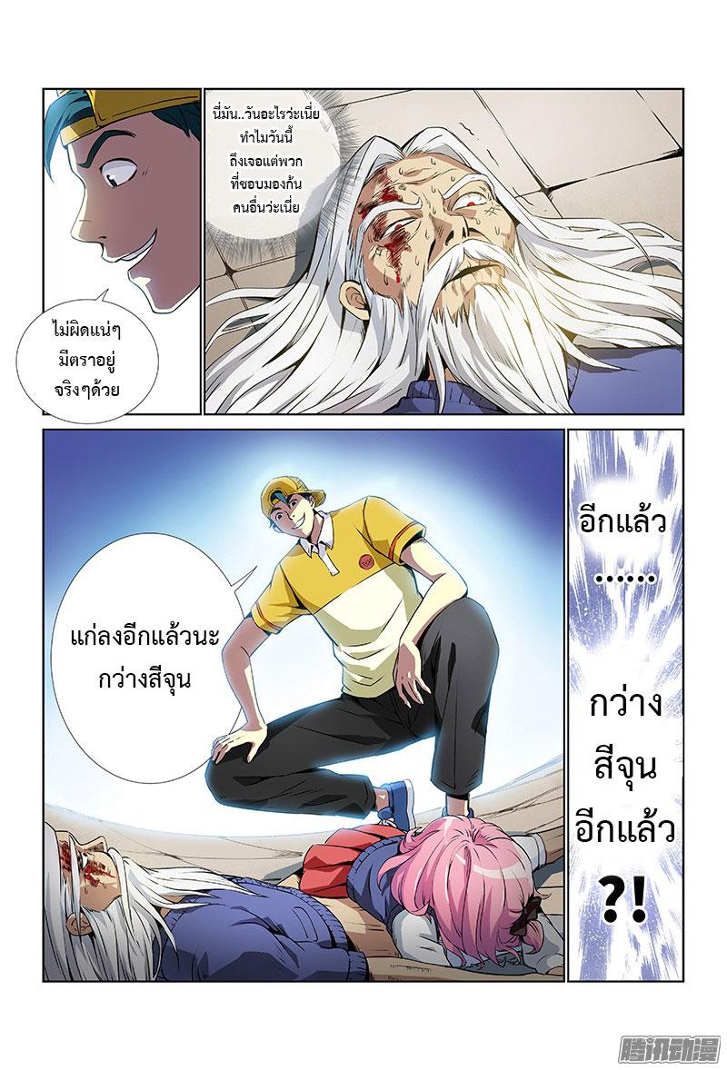 อ่านการ์ตูน Call Me God! 4 ภาพที่ 13