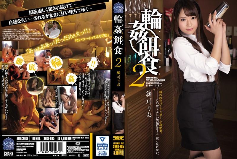 [SHKD-695] – 輪姦餌食2 緒川りお