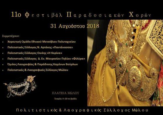 11ο Φεστιβάλ Παραδοσιακών Χορών