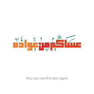 عيد الفطر 2019 عساكم من عواده