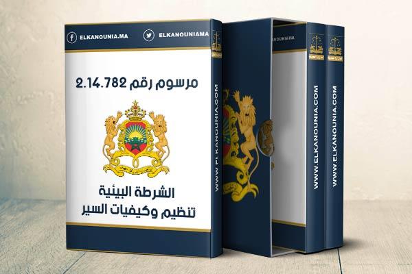 مرسوم رقم 2.14.782  يتعلق بتنظيم وبكيفيات سير الشرطة البيئية PDF
