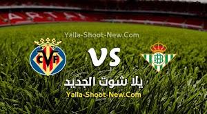 نتيجة مباراة ريال بيتيس وفياريال اليوم بتاريخ 01-07-2020 في الدوري الاسباني