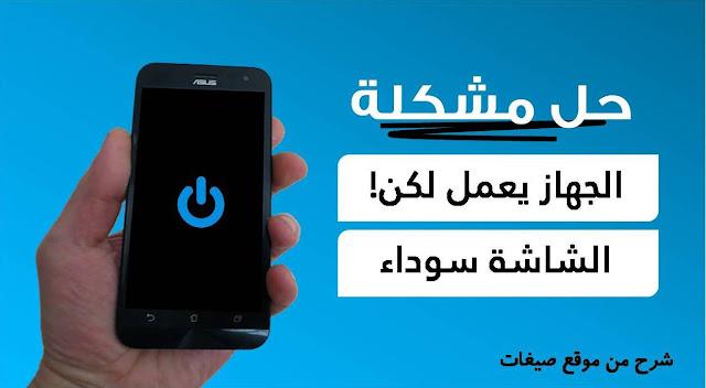 الهاتف الجوال الشاشة سوداء