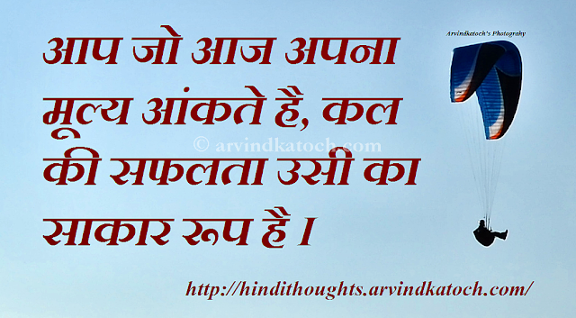 सफलता, Success, Hindi, Thought, Quote, Picture