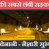 भारत की सबसे लंबी सड़क सुरंग  ' चेनानी - नैशारी सुरंग '